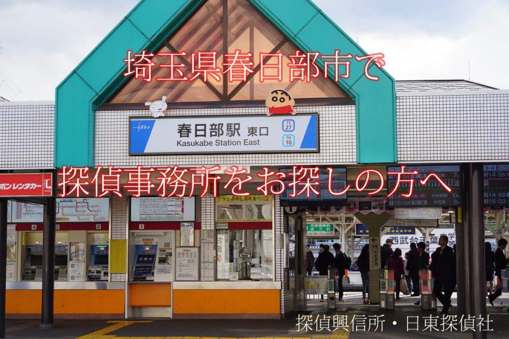 埼玉探偵春日部