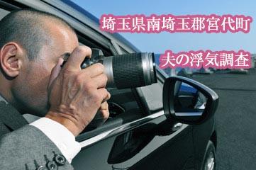 埼玉宮代探偵浮気調査