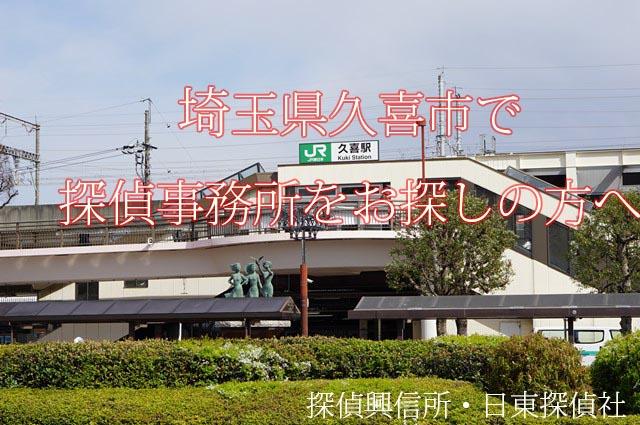 埼玉 探偵 久喜